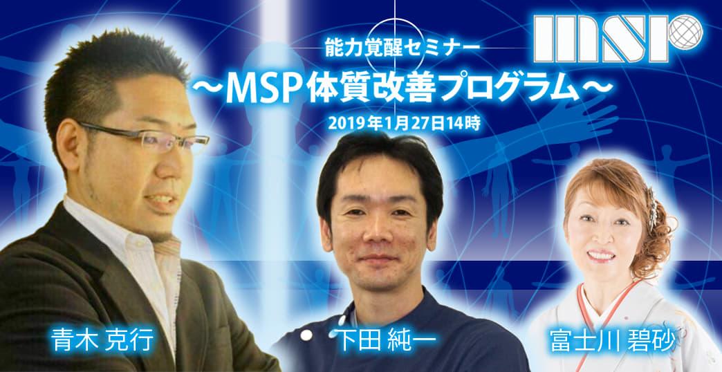 マキシマムステートプログラム体験会